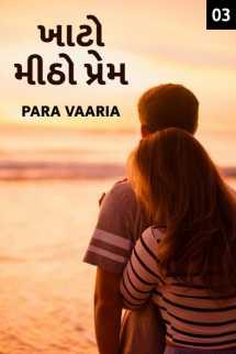Para Vaaria દ્વારા ખાટો મીઠો પ્રેમ - ભાગ - 3 ગુજરાતીમાં