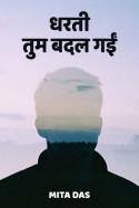 धरती तुम बदल गईं बुक Mita Das द्वारा प्रकाशित हिंदी में