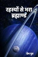 रहस्यों से भरा ब्रह्माण्ड - 1 - 1 by प्रेम पुत्र in Hindi