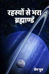 रहस्यों से भरा ब्रह्माण्ड  by प्रेम पुत्र in Hindi