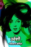 ज्योत्सना कपिल द्वारा लिखित  उर्वशी - 1 बुक Hindi में प्रकाशित