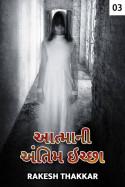 Rakesh Thakkar દ્વારા આત્માની અંતિમ ઇચ્છા - ૩ ગુજરાતીમાં