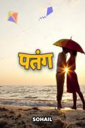 पतंग by Sohail in Hindi