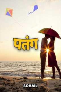 पतंग बुक Sohail द्वारा प्रकाशित हिंदी में