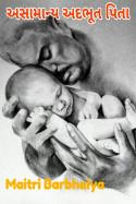 Maitri દ્વારા અસામાન્ય અદભૂત પિતા ગુજરાતીમાં