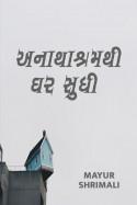 mayur shrimali દ્વારા અનાથાશ્રમથી ઘર સુધી ગુજરાતીમાં