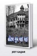 Jeet Gajjar દ્વારા હોટલ ગુમ થઇ ગઇ ગુજરાતીમાં