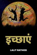 इच्छाएं by Lalit Rathod in Hindi