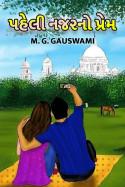 M.G.Gauswami દ્વારા પહેલી નજરનો પ્રેમ ગુજરાતીમાં