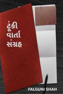 Falguni Shah દ્વારા ટૂંકી વાર્તા સંગ્રહ - ૧ ગુજરાતીમાં