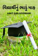 વિદ્યાર્થીનું ભાડું માફ by Amit Giri Goswami in Gujarati