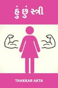 હું છું સ્ત્રી