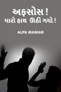 Alpa Maniar દ્વારા અફસોસ! મારો હાથ  ઊઠી ગયો!! ગુજરાતીમાં
