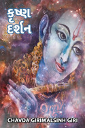 Chavda Girimalsinh Giri દ્વારા કૃષ્ણ દર્શન - ૧ ગુજરાતીમાં