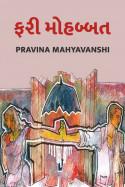 Pravina Mahyavanshi દ્વારા ફરી મોહબ્બત - 1 ગુજરાતીમાં