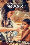 ખુશ્બુ ટીટા ખુશી દ્વારા પરોપકાર ગુજરાતીમાં