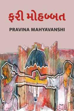 ફરી મોહબ્બત by Pravina Mahyavanshi in :language