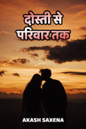 दोस्ती से परिवार तक - 1 by Akash Saxena in Hindi