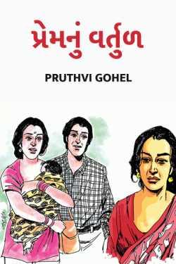 premnu vartud - 1 by Pruthvi Gohel in Gujarati