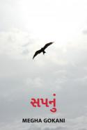 Megha gokani દ્વારા સપનું ગુજરાતીમાં