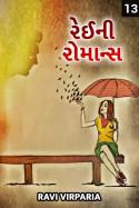 Ravi virparia દ્વારા રેઈની રોમાન્સ - 13 ગુજરાતીમાં