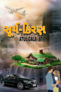 સૂર્ય-કિરણ by Atul Gala in Gujarati