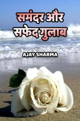 समंदर और सफेद गुलाब  by Ajay Sharma in Hindi