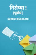 निरोप्या!---(पूर्वार्ध ) by suresh kulkarni in Marathi