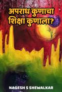अपराध कुणाचा, शिक्षा कुणाला? - 1 by Nagesh S Shewalkar in Marathi