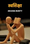 स्वशिक्षा by Arjuna Bunty in Hindi