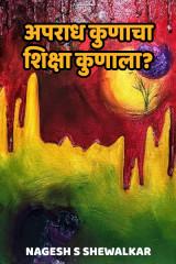 अपराध कुणाचा, शिक्षा कुणाला?  by Nagesh S Shewalkar in Marathi