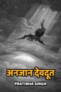 pratibha singh द्वारा लिखित  अनजान देवदूत बुक Hindi में प्रकाशित