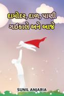 SUNIL ANJARIA દ્વારા દામોદર, દાળ, પાણી - ગઈકાલે અને આજે ગુજરાતીમાં