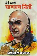 परिचय - मेरे साथ चाणक्य निती by Nimish Pansuriya in Hindi