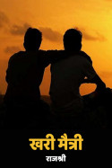 खरी मैत्री by राजश्री in Marathi