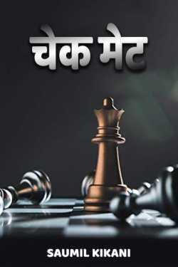 Saumil Kikani द्वारा लिखित चेक मेट बुक  हिंदी में प्रकाशित
