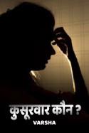 कुसूरवार कौन ?? by Varsha in Hindi