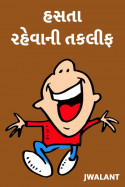 હસતા રહેવાની તકલીફ by Jwalant in Gujarati