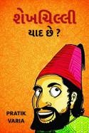 શેખચિલ્લી યાદ છે..? by Pratik Varia in Gujarati