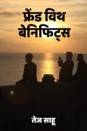 फ्रेंड विथ बेनिफिट्स by तेज साहू in Hindi