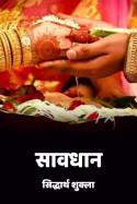 सावधान by सिद्धार्थ शुक्ला in Hindi