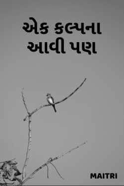 E kalpna aavi pan by Maitri in Gujarati
