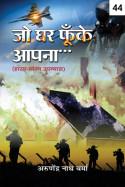 जो घर फूंके अपना - 44 - सच्ची संगिनी वही जो जीवन भर साथ दे by Arunendra Nath Verma in Hindi