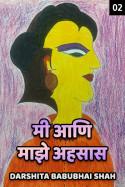 मी आणि माझे अहसास - 2 by Darshita Babubhai Shah in Marathi