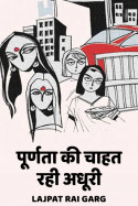 पूर्णता की चाहत रही अधूरी - 1 by Lajpat Rai Garg in Hindi
