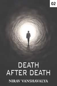 DEATH AFTER DEATH.  the evil of brut ( મૃગાત્મા ) - 2