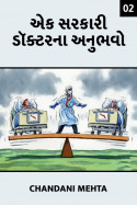 એક સરકારી ડૉક્ટર ના અનુભવો - 2 by Chandani mehta in Gujarati