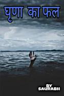 Saurabh द्वारा लिखित  घृणा का फल बुक Hindi में प्रकाशित
