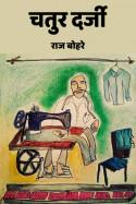 चतुर दर्जी by राज बोहरे in Hindi