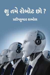 શુ તમે રોબોટ છો?